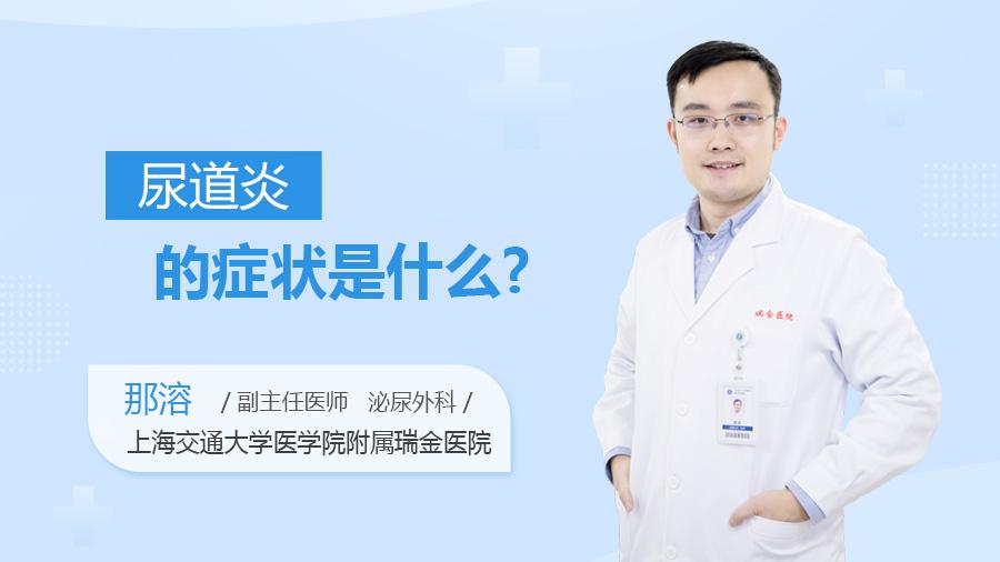 尿道炎的症状是什么