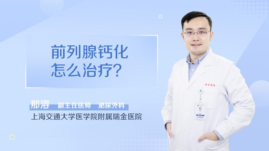 前列腺钙化怎么治疗