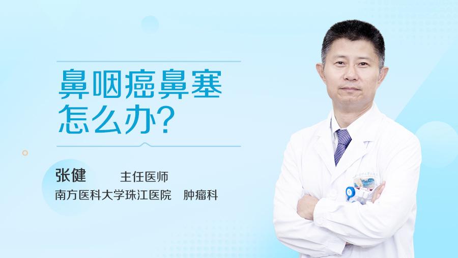 鼻咽癌鼻塞怎么办