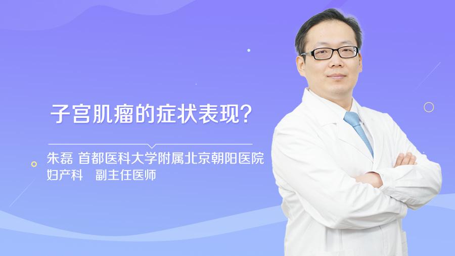 子宫肌瘤的症状表现