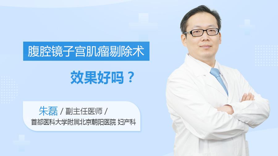 腹腔镜子宫肌瘤剔除术效果好吗