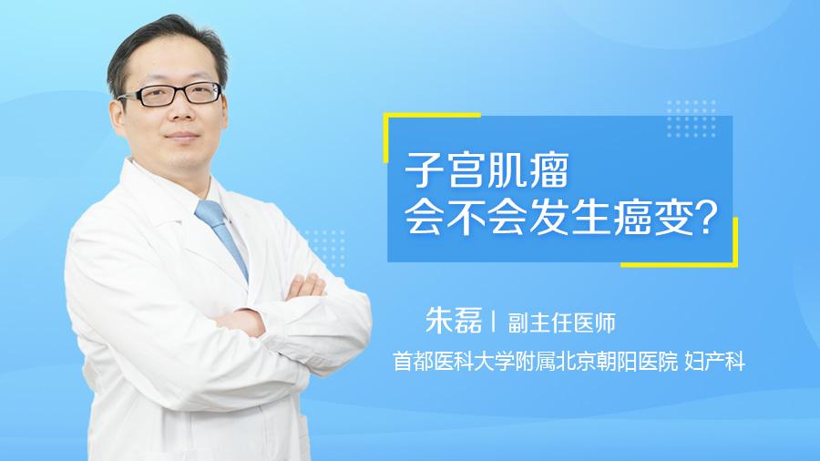 子宫肌瘤会不会发生癌变