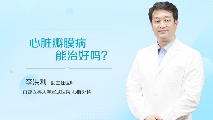 心脏瓣膜病能治好吗