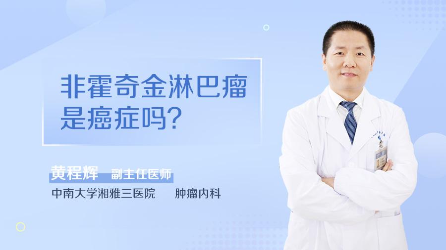 非霍奇金淋巴瘤是癌症吗