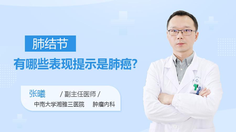 肺结节有哪些表现提示是肺癌