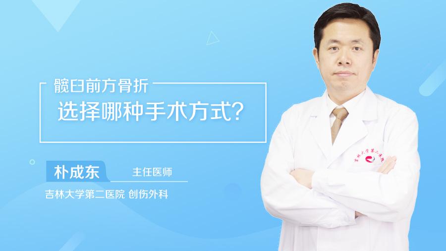 髋臼前方骨折选择哪种手术方式