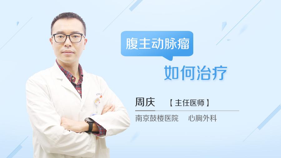 腹主动脉瘤如何治疗