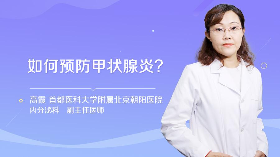 如何预防甲状腺炎
