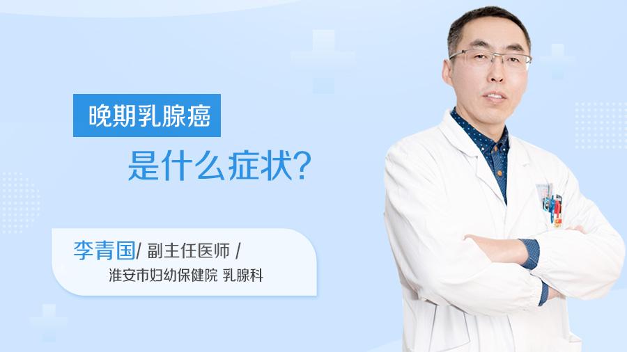 晚期乳腺癌是什么症状