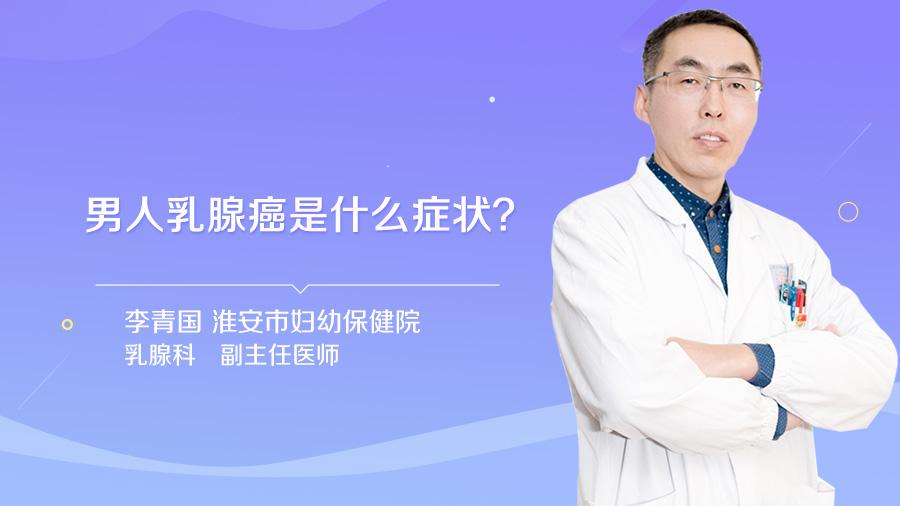 男性乳腺癌的症状有哪些