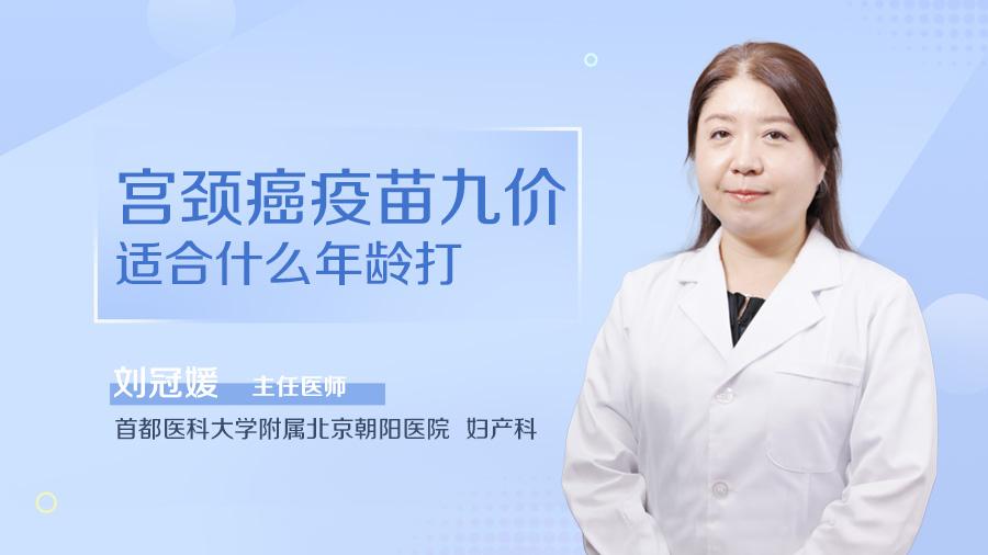宫颈癌疫苗九价适合什么年龄打