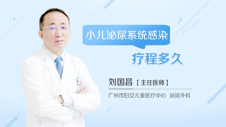 小儿泌尿系统感染疗程多久