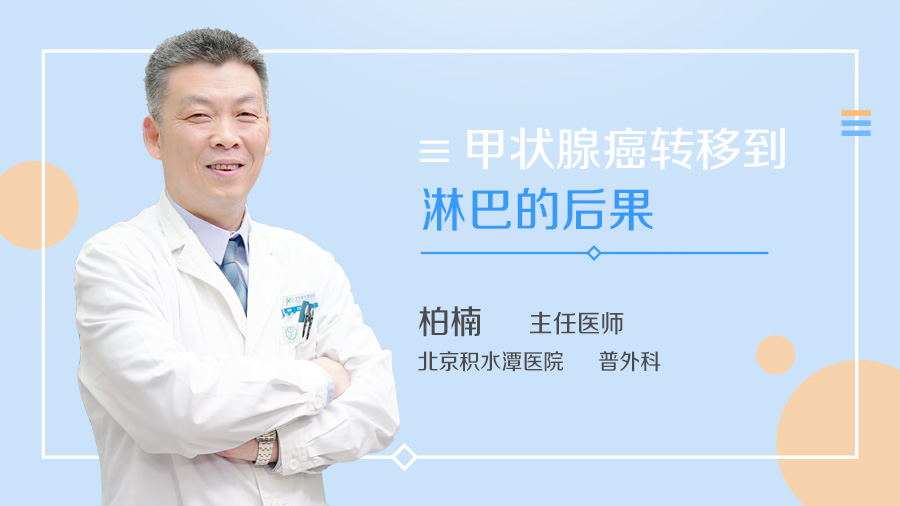 甲状腺癌转移到淋巴的后果
