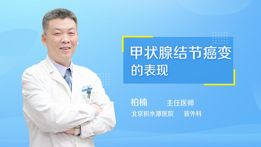 甲状腺结节癌变的表现