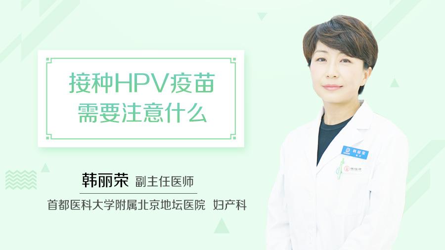 接种HPV疫苗需要注意什么
