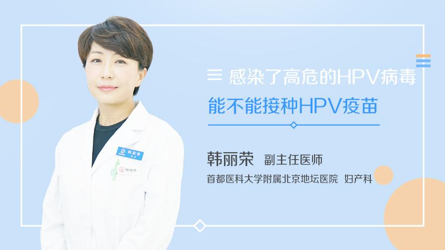 感染了高危的HPV病毒能不能接种HPV疫苗