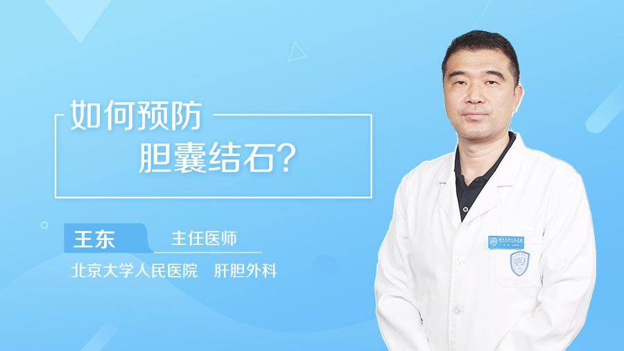 如何预防胆囊结石