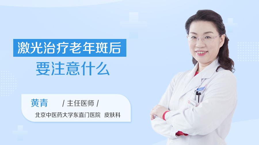 激光治疗老年斑后要注意什么