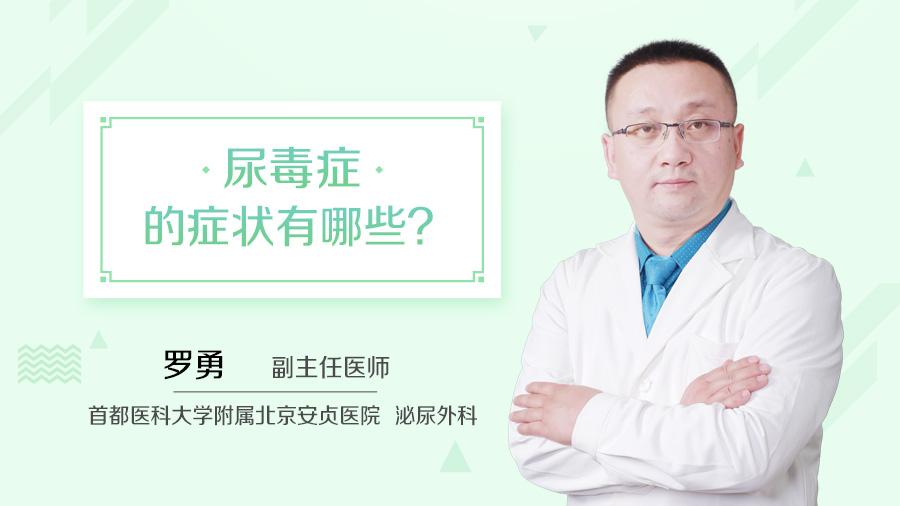 尿毒症的症状有哪些