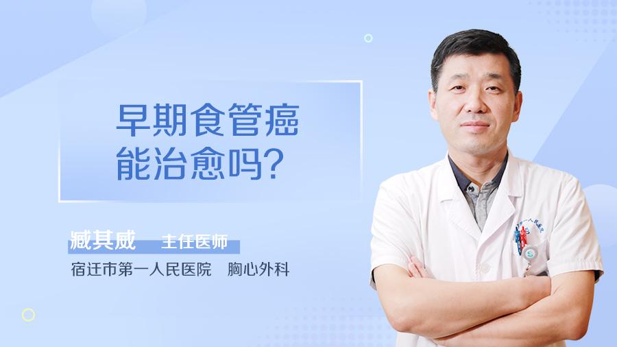 早期食管癌能治愈吗