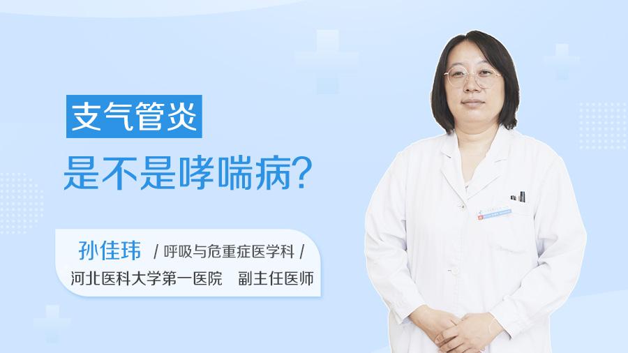 支气管炎是不是哮喘病