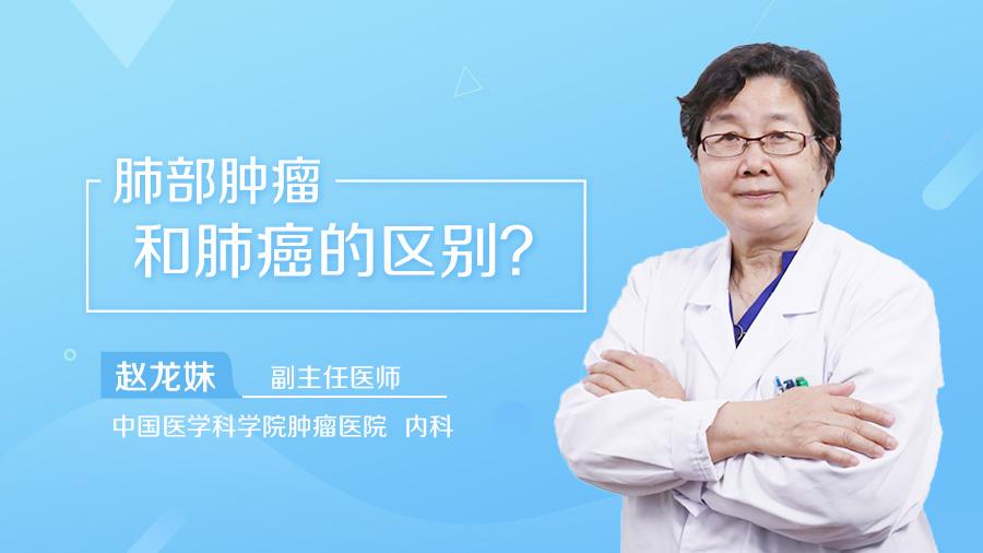 肺部肿瘤和肺癌的区别
