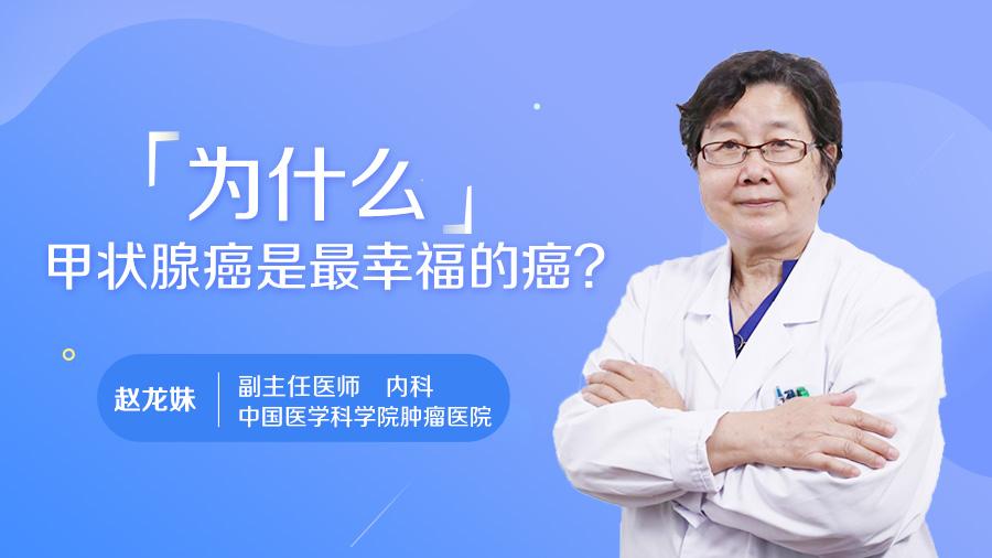 为什么甲状腺癌是最幸福的癌