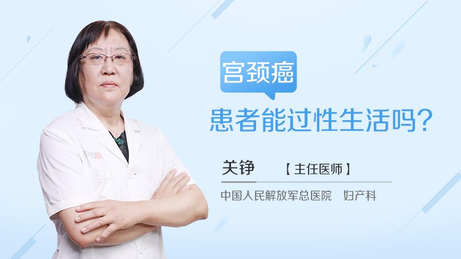 宫颈癌患者能过性生活吗