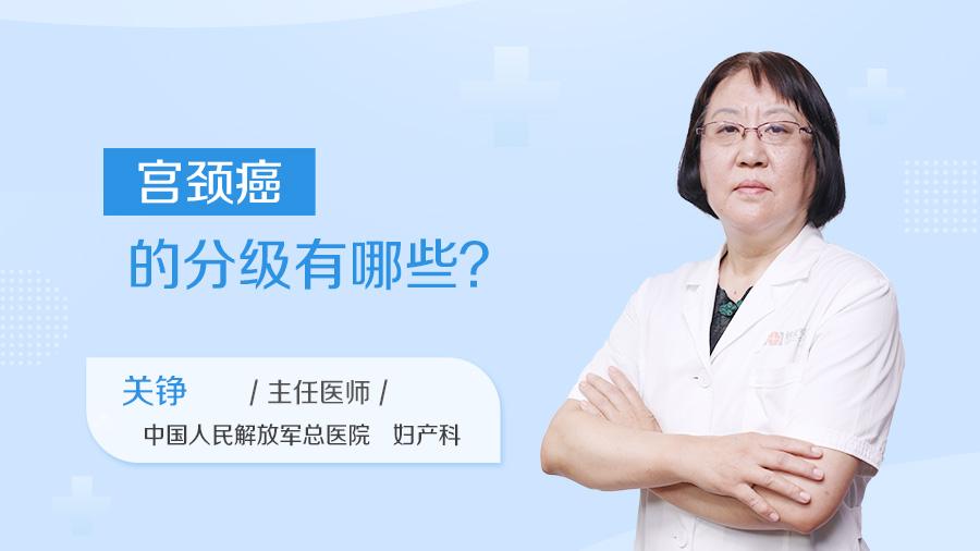 宫颈癌的分级有哪些