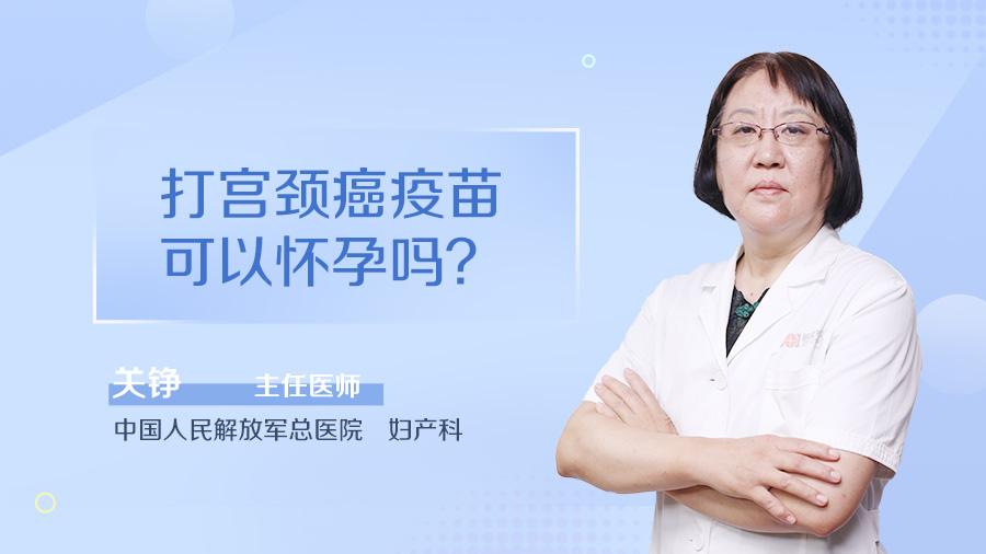 打宫颈癌疫苗可以怀孕吗