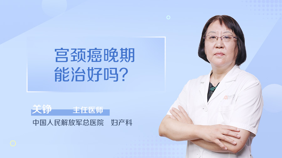 宫颈癌晚期能治好吗