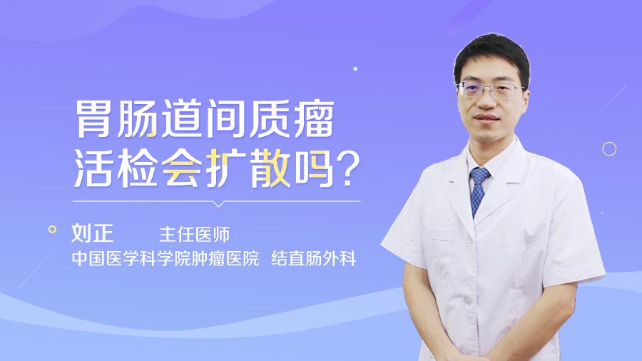 胃肠道间质瘤活检会扩散吗