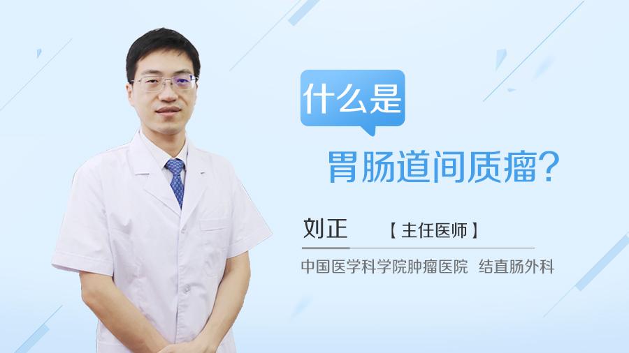 什么是胃肠道间质瘤