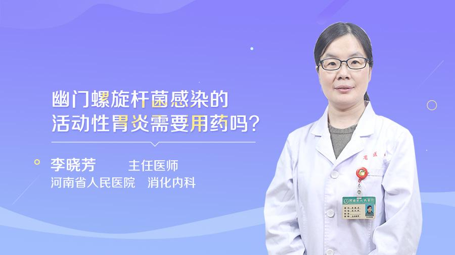 幽门螺旋杆菌感染的活动性胃炎需要用药吗