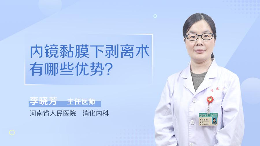 内镜黏膜下剥离术有哪些优势