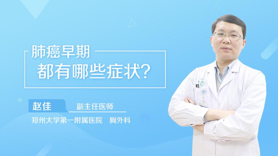 肺癌早期都有哪些症状