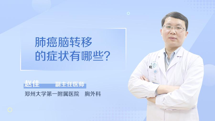 肺癌脑转移的症状有哪些