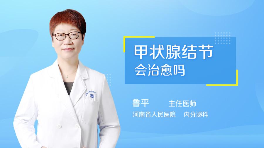 甲状腺结节会治愈吗
