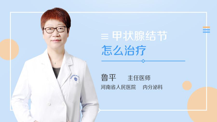 甲状腺结节怎么治疗