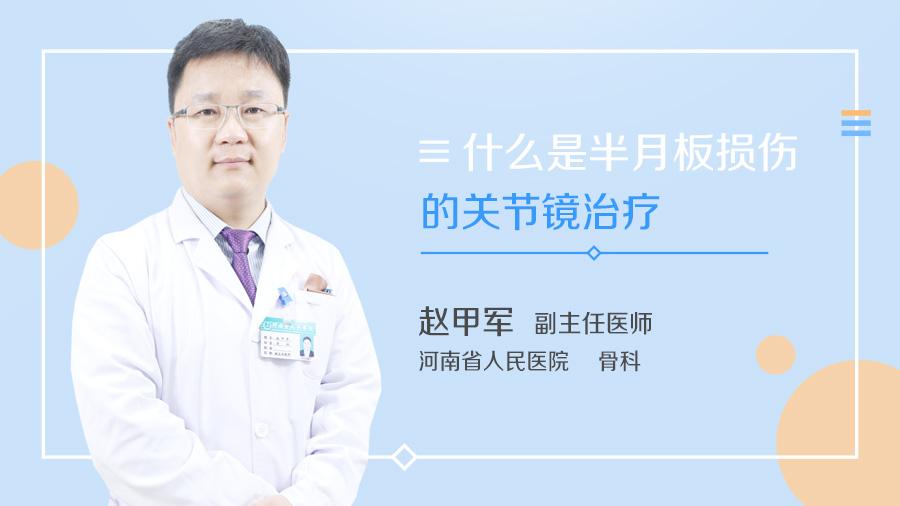 什么是半月板损伤的关节镜治疗