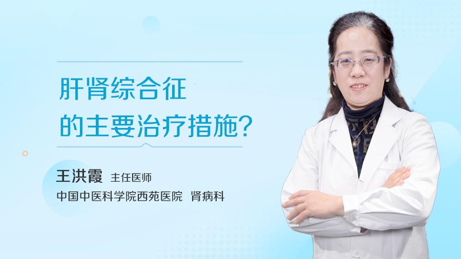 肝肾综合征的主要治疗措施
