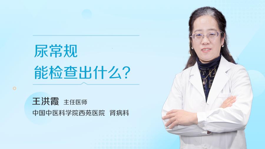 尿常规能检查出什么