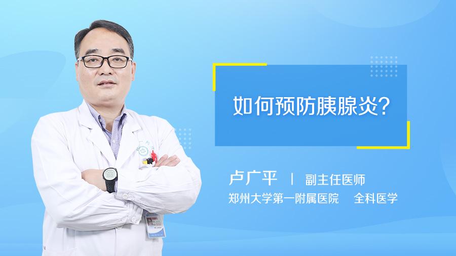 如何预防胰腺炎