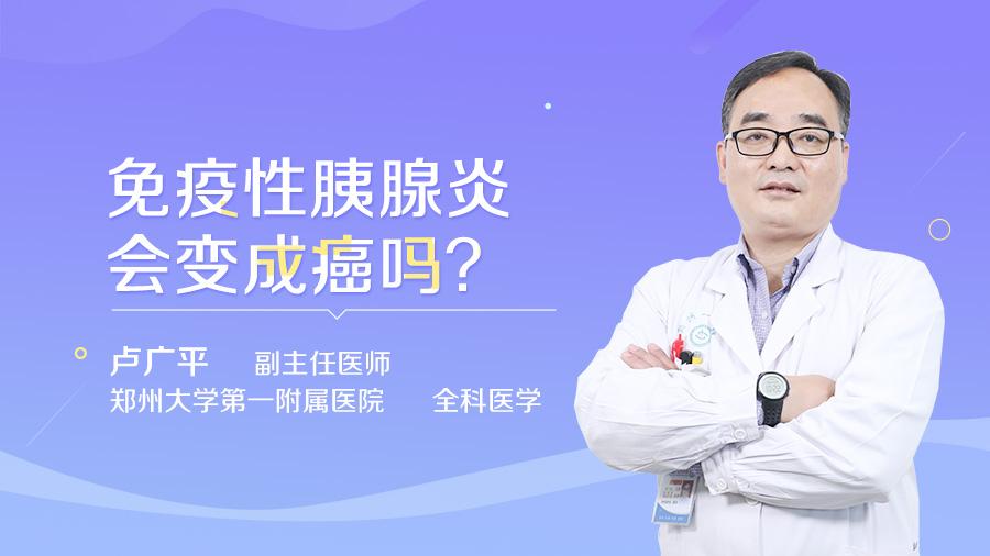 免疫性胰腺炎会变成癌吗