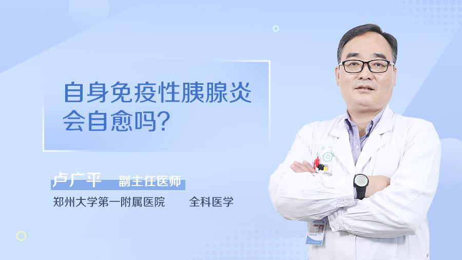 自身免疫性胰腺炎会自愈吗