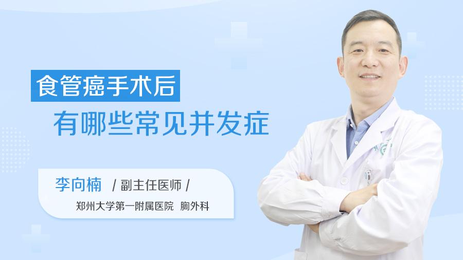 食管癌手术后有哪些常见并发症
