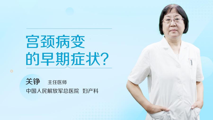 宫颈病变的早期症状