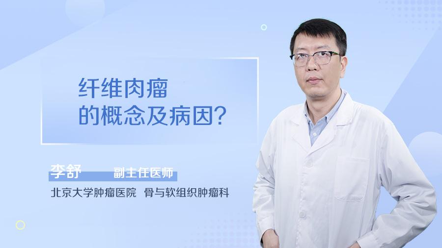 纤维肉瘤的概念及病因