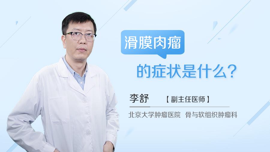 滑膜肉瘤的症状是什么