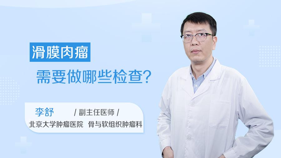 滑膜肉瘤需要做哪些检查